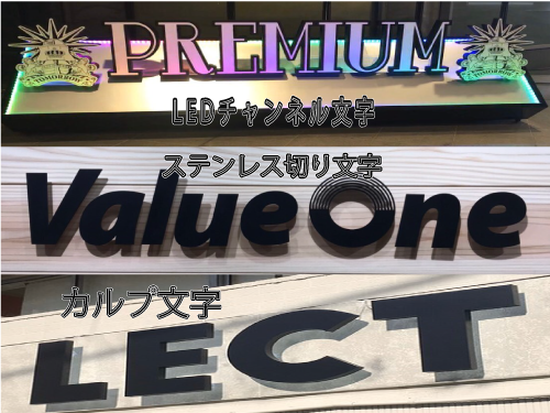 LEDチャンネル文字・ステンレス切り文字・カルプ文字