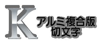 塩ビ板や金属板等のアルミ複合版切文字
