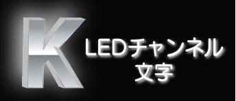 一番人気のLEDチャンネル文字(金属)